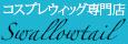 ウィッグショップSwallowtail