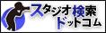 【全国のレンタル撮影スタジオを地域・タイプ別に簡単検索!スタジオ検索ドットコム】